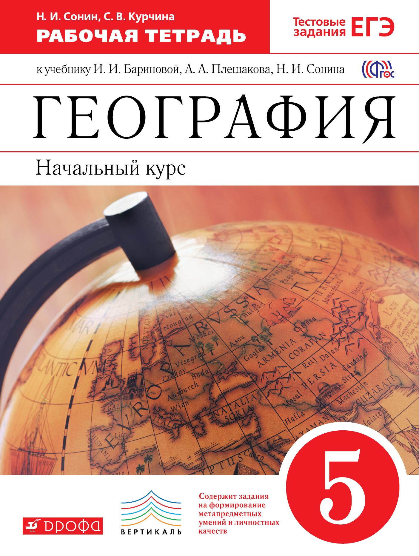 География. Нач. курс 5кл [Р/т+ЕГЭ] Вертикаль