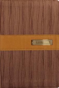 Библия (1300) 045DR (Кораллов.-оранж.)