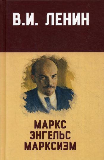 Маркс, Энгельс, марксизм.(Сборник)
