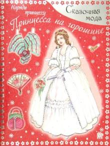 Сказочная мода. Наряди принцессу/Принцесса на горо