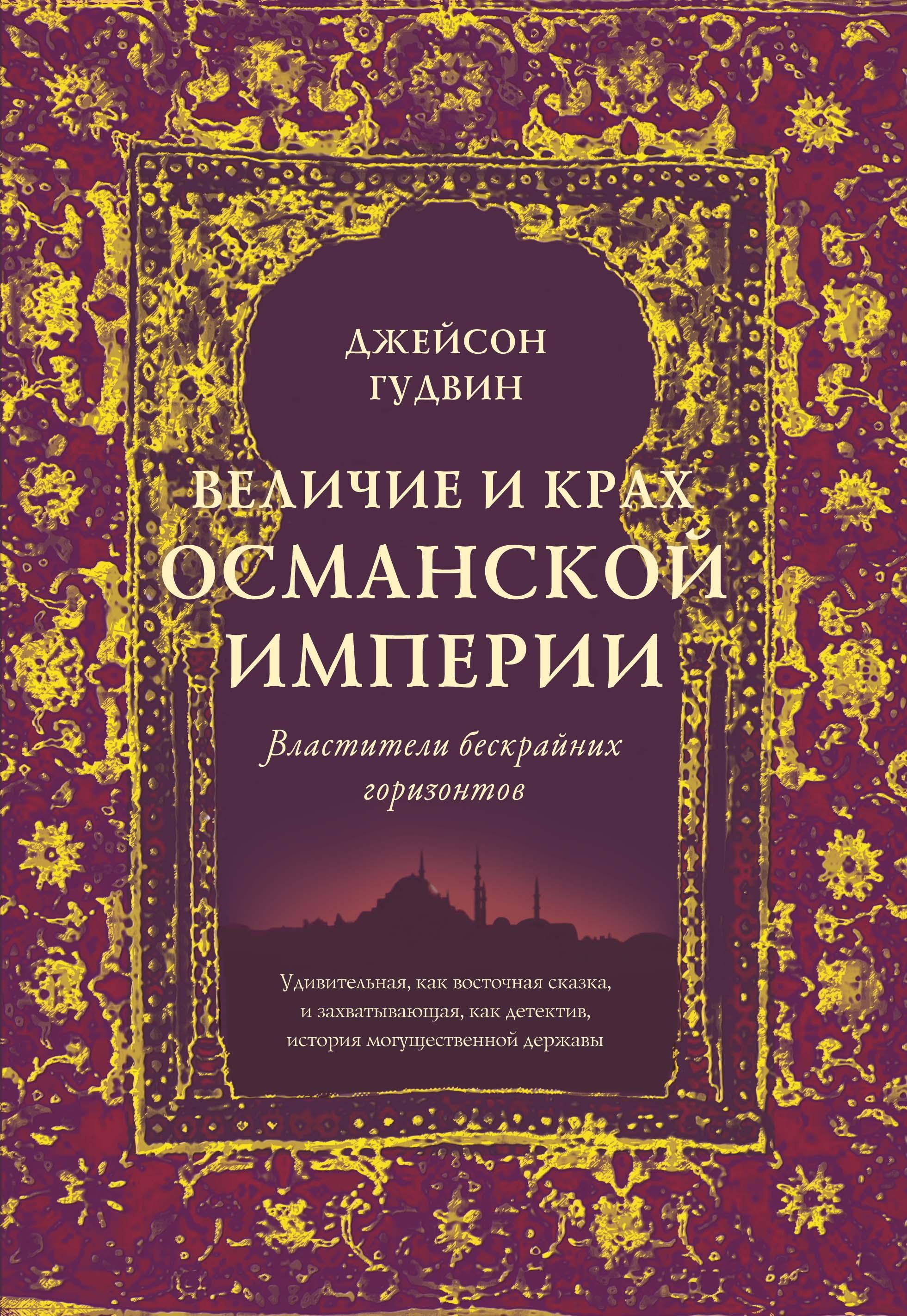 Величие и крах Османской империи. Властители бескрайних горизонтов (нов.обл.)