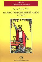 Иллюстрированный Ключ к Таро (книга) (тв)