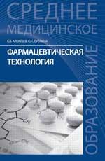 Фармацевтическая технология: учеб.пособие