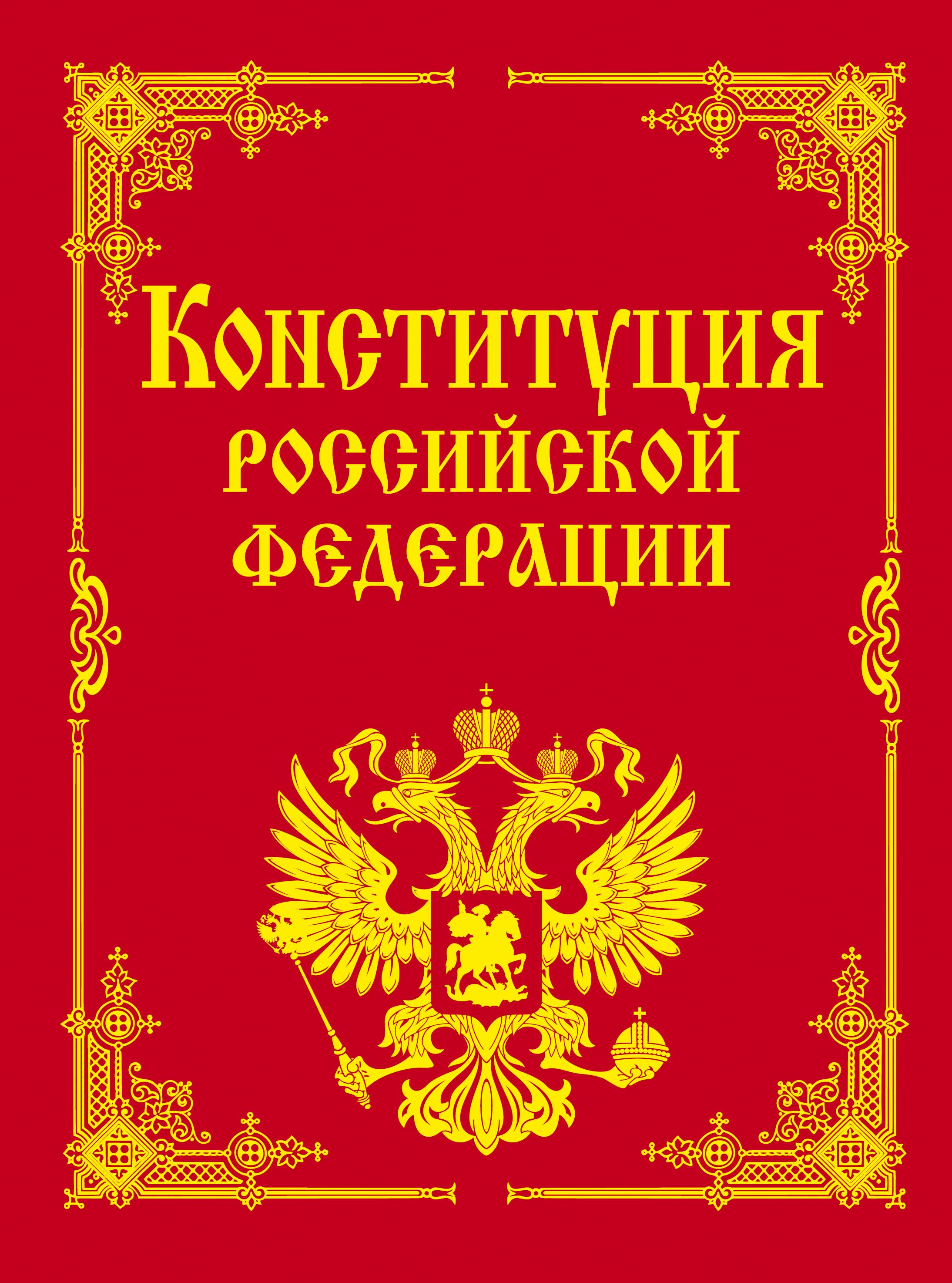 Конституция РФ и основные федеральные конституционные законы