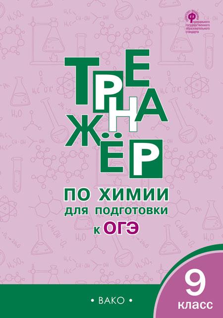 ТР Тренажёр по химии для подготовки к ОГЭ. 9 кл. (ФГОС) /Соловков.