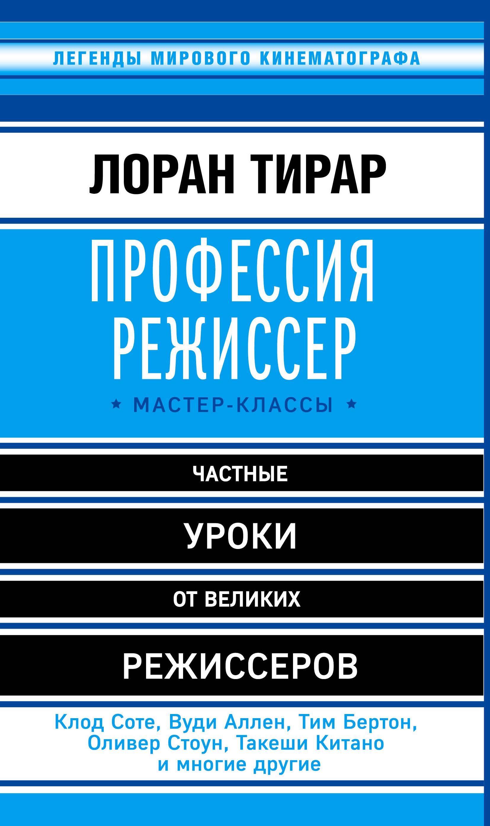 Профессия режиссер. Мастер-классы