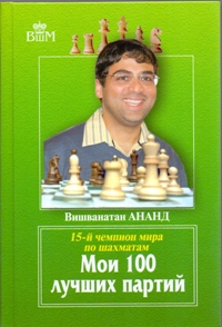 Мои 100 лучших партий. 15-й чемпион мира по шахматам
