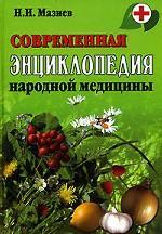Современная энциклопедия народной медицины. 17-е издание, дополненное