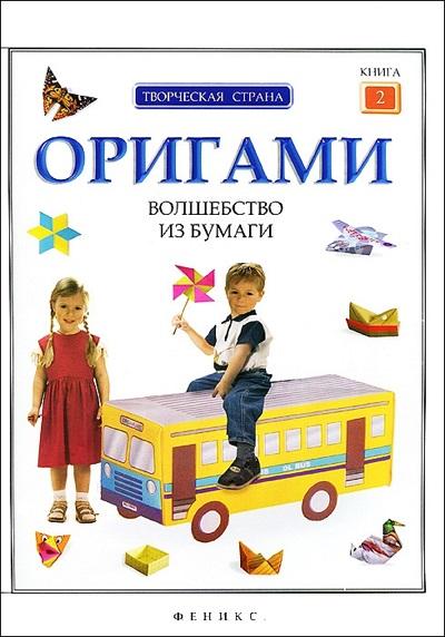 Оригами: волшебство из бумаги кн.2