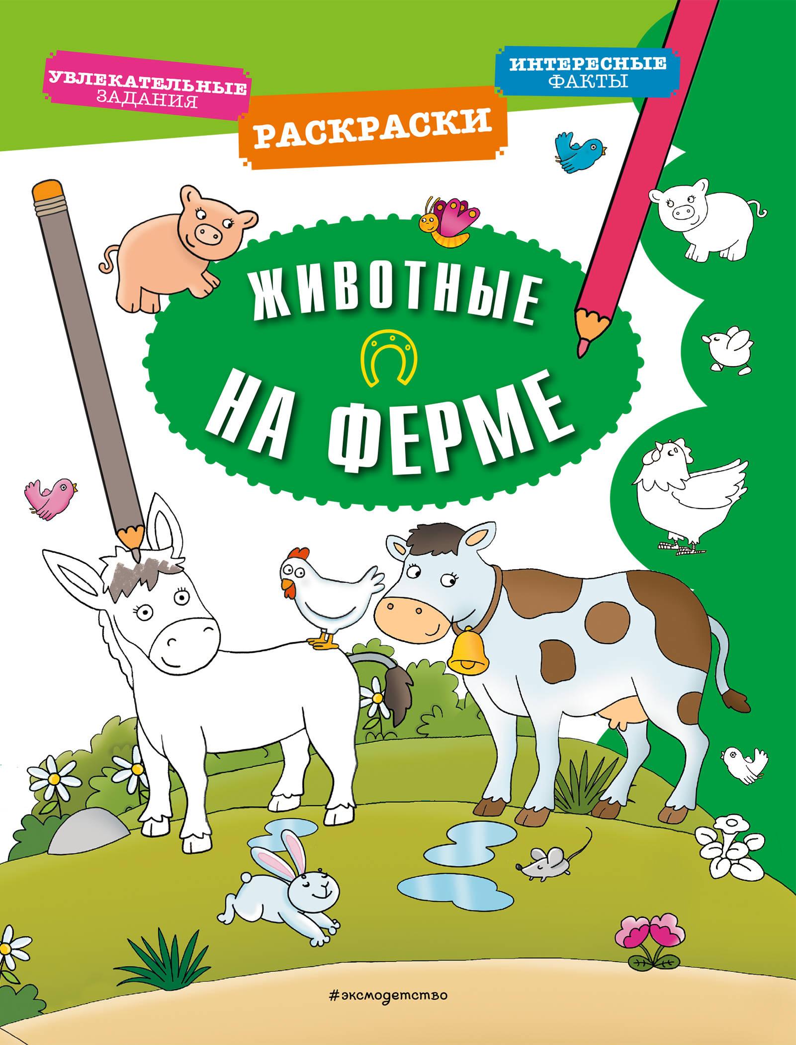 Животные на ферме