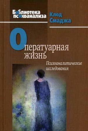 Оператуарная жизнь Психоаналитические исследования