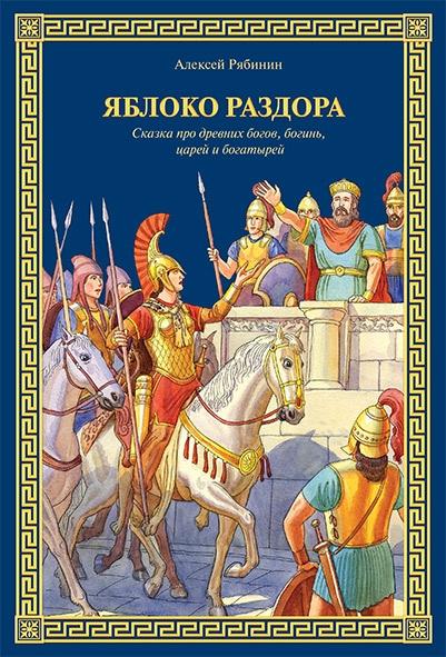 Яблоко раздора : Сказка про древних богов, богинь, царей и богатырей