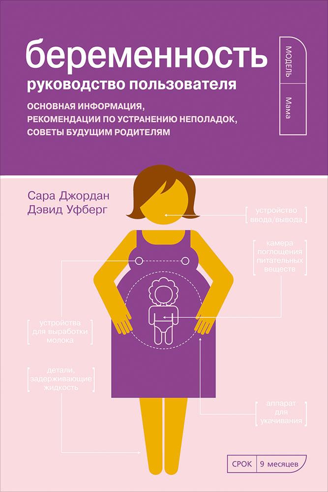 Беременность. Руководство пользователя: Основная информация, рекомендации по устранению неполадок, советы будущим родителям. Джордан С.