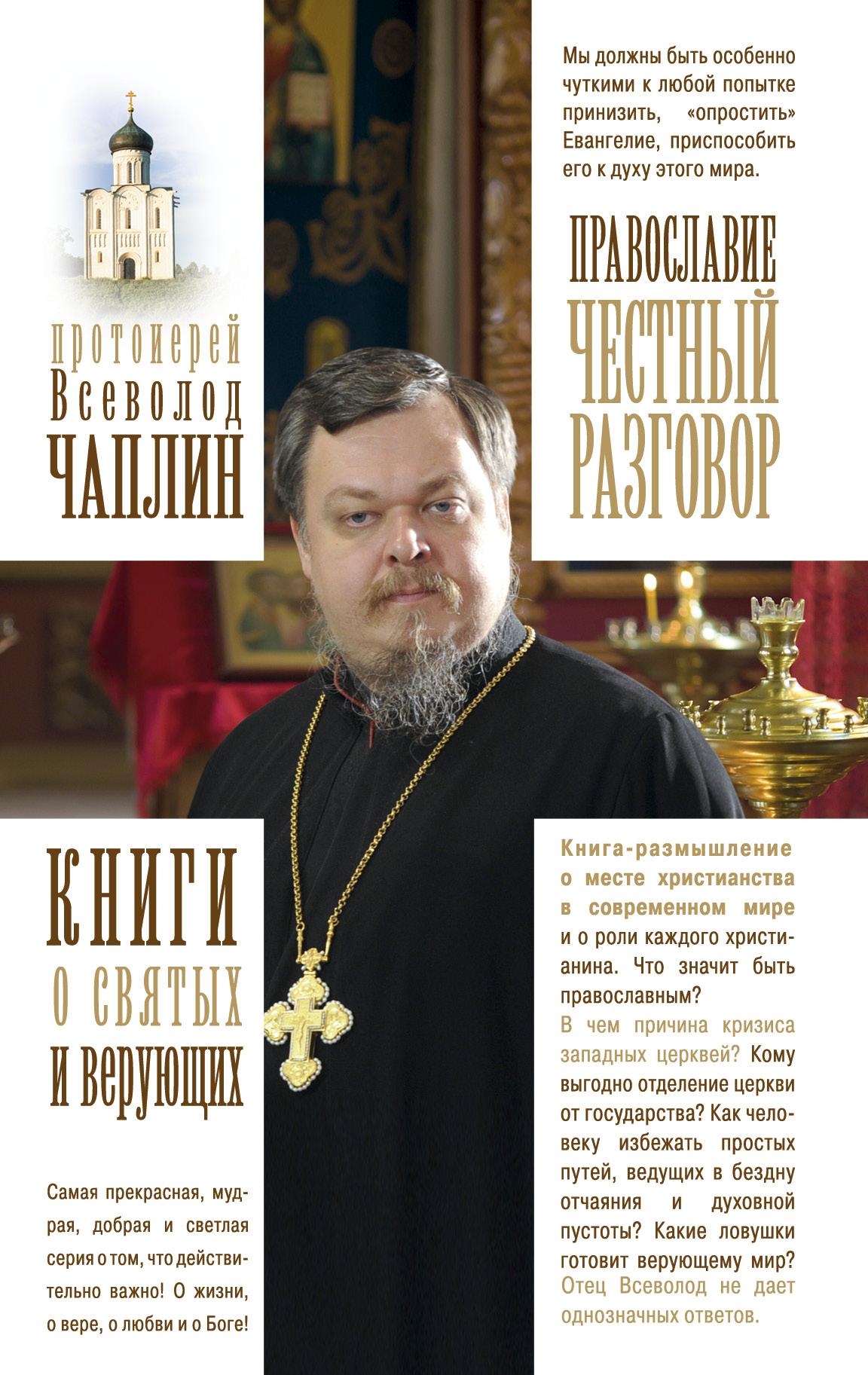 Православие. Честный разговор