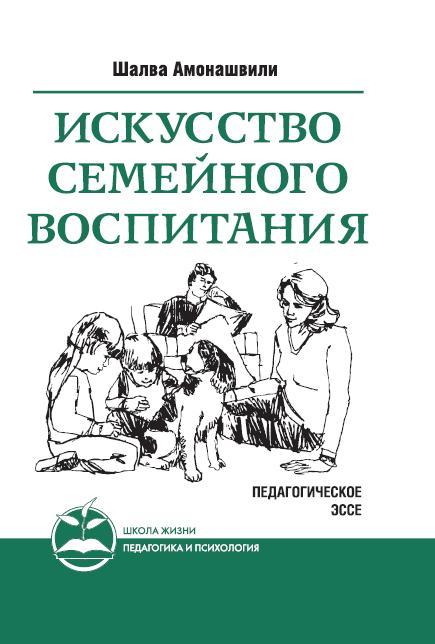 Искусство семейного воспитания. 7-е изд. (пер) Педагогическое эссе