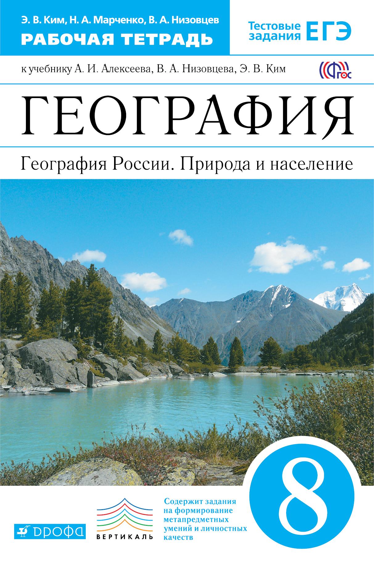 География России. Природа и нас. 8кл [Р/т+ЕГЭ]Верт