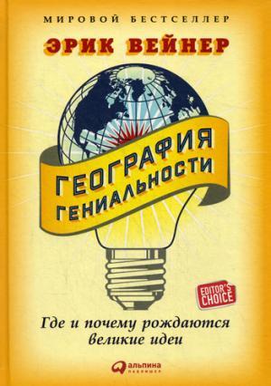 География гениальности: Где и почему рождаются великие идеи. Вейнер Э.