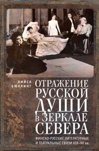 Отражение русской души в зеркале Севера