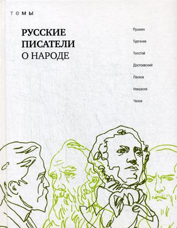 Русские писатели о народе