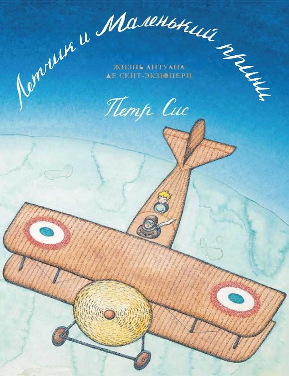 Летчик и Маленький принц: жизнь Антуана де Сент-Экзюпери