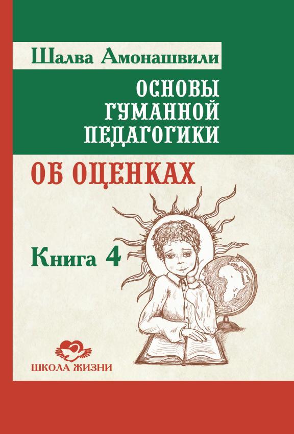 Основы гуманной педагогики. Кн. 4. 2-е изд. Об оценках