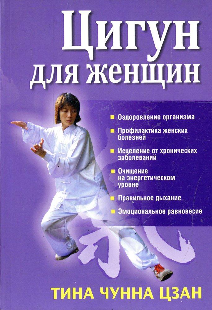 Цигун для женщин