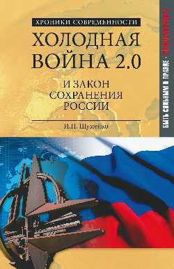 Холодная война 2.0 и закон сохранения России