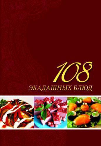 108 экадашных блюд. 3-е издание