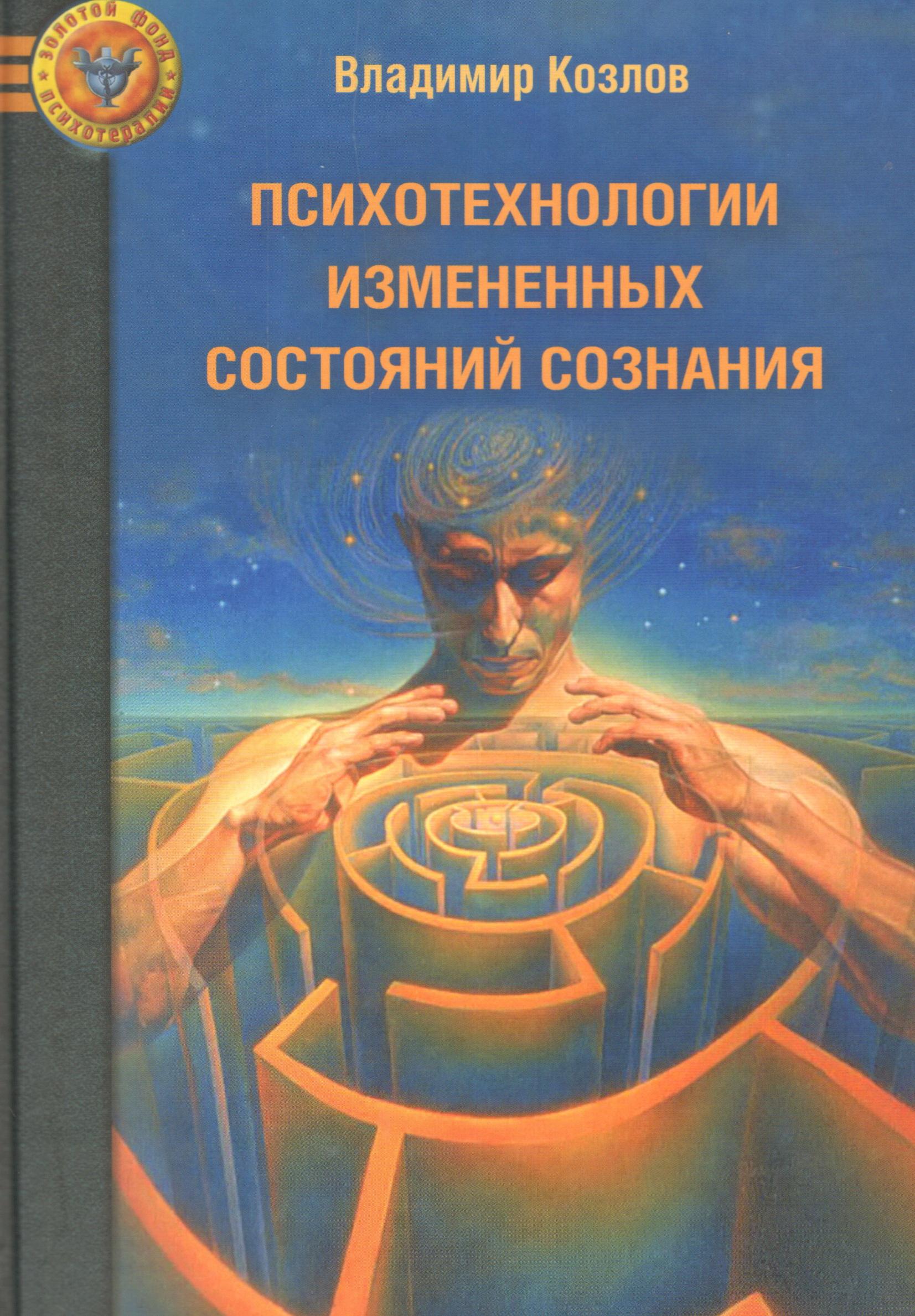 Психотехнологии измененных состояний сознания. Монография. Козлов В.В.