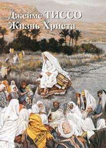 Джеймс Тиссо. Жизнь Христа