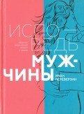 Исповедь мужчины. Сборник лирической поэзии и прозы  (12+)