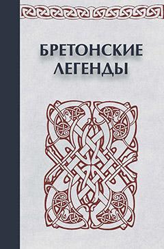 Волшебная книжечка. Кельтское наследие. Бретонские