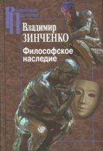 Зинченко В.П. Философское наследие.
