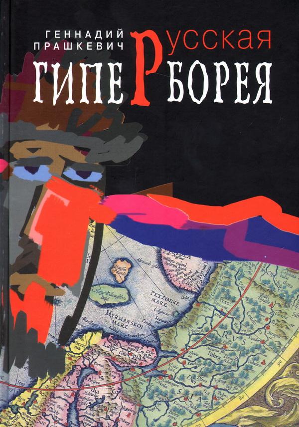 Русская гиперборея