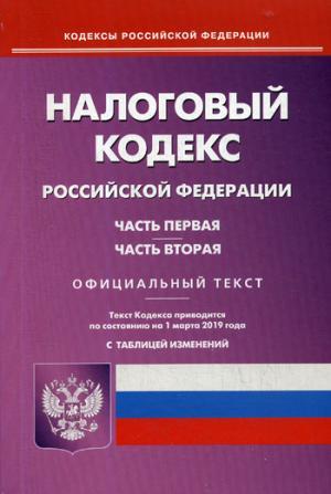 Налоговый кодекс РФ. Ч. 1 и 2. (по сост.на 01.03.2019)