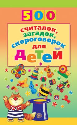 500 считалок, загадок, скороговорок для детей/Красильников Н.Н.