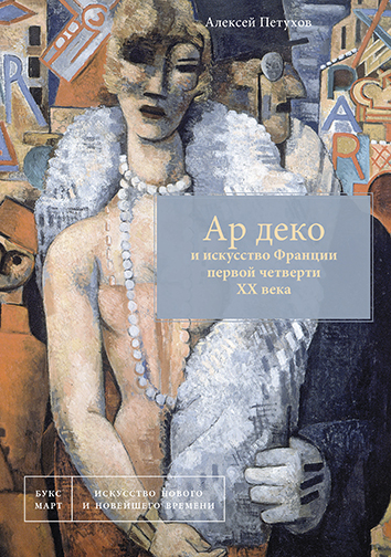 Петухов А.В. Ар деко и искусство Франции первой четверти XX века.