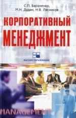 Корпоративный менеджмент: учебное пособие