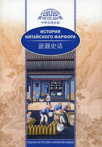 Хуан Сяоин. История китайского фарфора.