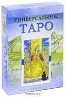 КАРТЫ. Универсальное Таро (комплект книга+карты) большая коробка