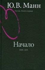 Манн Ю.В. Гоголь. Книга первая. Начало: 1809-1835 годы