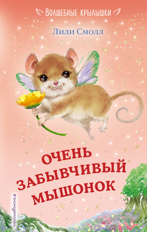 Очень забывчивый мышонок (выпуск 8)