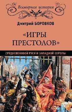 ВИ Игры престолов средневековой Руси и Западной Европы  (16+)