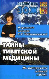Тайны тибетской медицины. Чойжинимаева С. Здоровый образ жизни. Редакция вестника ЗОЖ