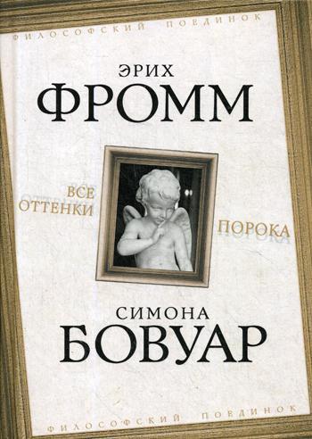 Все оттенки порока /Э.Фромм, С.де Бовуар