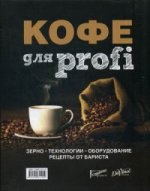 Кофе для profi: Зерно. Технологии. Оборудование. Рецепты от бариста. - (КОФЕ. Библия бариста: новые технологии вкуса).