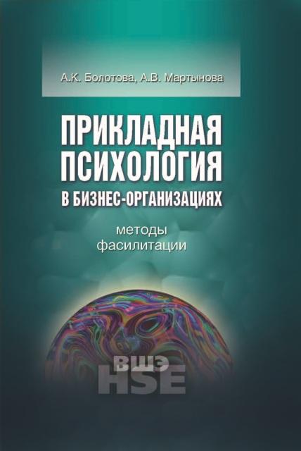 Прикладная психология в бизнес-организациях: методы фасилитации. Болотова А.К. Мартынова А.В. ГУ ВШЭ