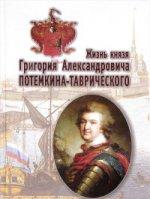 Жизнь князя Григория Александровича Потемкина-Таврического, взятая из иностранных и отечественных источников и служащая дополнением к царствованию Екатерины II
