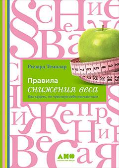 Правила снижения веса: Как худеть, не чувствуя себя несчастным. 4-е изд