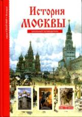 История Москвы.Школьный путеводитель